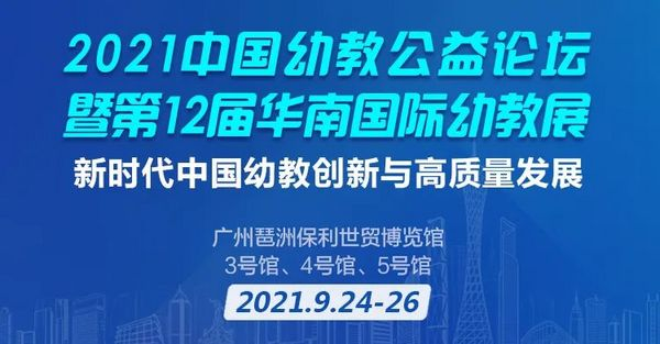 9月24日广州 | 中国幼教公益论坛开启托育和学前教育变革新篇章