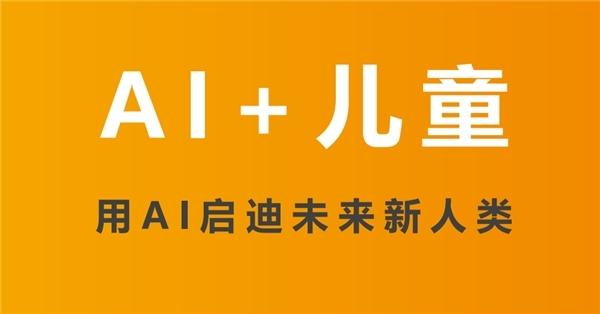 AI助学公益行 阿尔法蛋词典笔走进合肥高新创新实验小学教育集团第二小学、第三小学