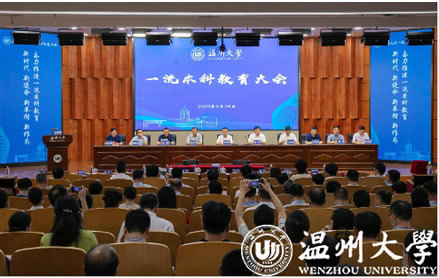 温州大学隆重召开一流本科教育大会