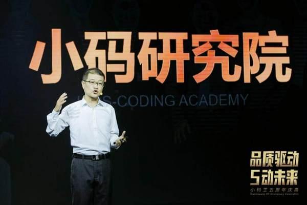 """品质驱动少儿编程教育的未来,小码王 """"品质""""模型亮相五周年庆典"""