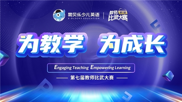 易贝乐教学副总监Grace:教师比武大赛能够展现深耕教学的精神风貌