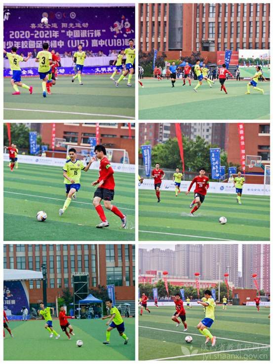 """2020-2021年""""中国银行杯""""陕西省青少年校园足球联赛开幕"""