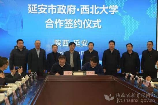 西北大学与延安市人民政府签署校地合作协议