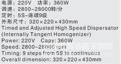 L0032772高速分散机,匀浆机厂家