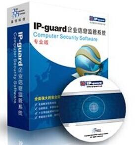ipguard  内网安全管理系统 设备管控
