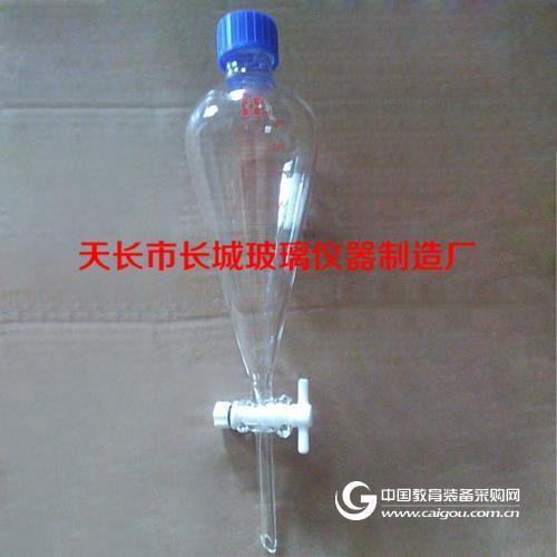 螺口梨形分液漏斗250ml 四氟活塞  带刻度