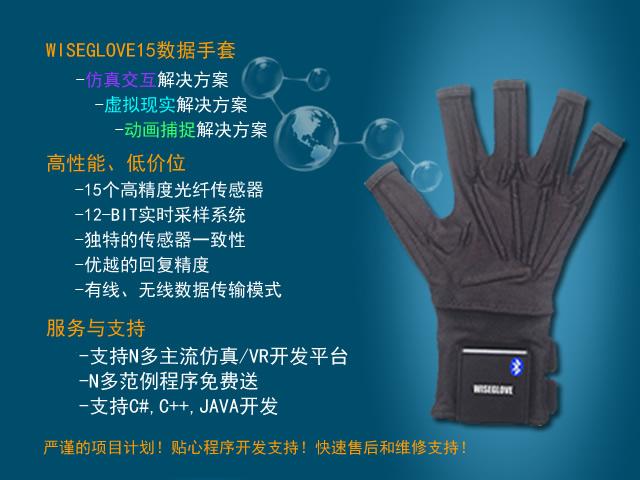 15传感器手指动作捕捉仿真数据手套配合HTC VIVE