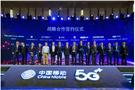 重磅!希沃与中国移动签署5G战略合作协议