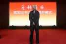 华文众合书画教育研究院院长高军法书法个展在菏泽隆重开幕