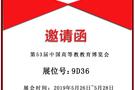 武汉梅宇电动搅拌器亮相2019福州高博会