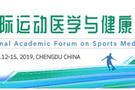 第二屆國際運動醫學與健康學術論壇邀請函