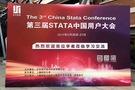 """热烈祝贺""""第三届Stata中国用户大会""""在上海财经大学成功举办并取得圆满成功"""