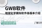 地球化學模擬軟件GWB各版本介紹