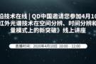 QD中國邀請您參加4月10日《紅外光譜技術在空間分辨、時間分辨和測量模式上的新突破》線上講座