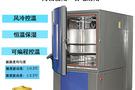 恒温恒湿试验箱皓天提供一站式技术服务