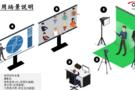 智能直录播一体 ——奥图码5G远程教育方案打造智联课堂