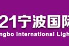 五月宁波国际照明展览会 皓天与您相见