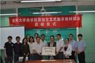 北京吉利大学商学院移动交互式数字教材试点启动