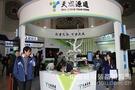 天成源通科技隆重亮相北京教育装备展