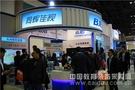 同辉佳视惊艳亮相2016北京教育装备展