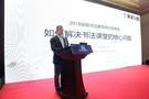 CETV报道华文众合组织全国书法课堂观摩会