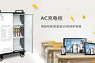平板电脑充电柜专为数码产品集中充电!