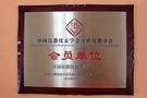 海能应邀参加中国仪器仪表学会分析仪器分会第八次全国会员代表大会