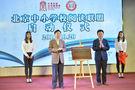 北京中小学阅读联盟成立 推进书香校园