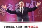 巨海集团成杰:中国企业家需一语定乾坤