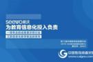 希沃拟携智能助教亮相第72届中国教装展