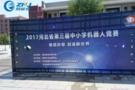 智能佳机器人祝贺河北第三届教育机器人大赛开幕