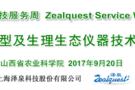 2017泽泉科技太原服务周讲座通知