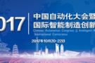 2017中国自动化大会暨中国国际智能制造大会即将开启
