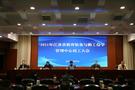 顾月华参加省教育装备与勤工俭学管理中心全体员工大会