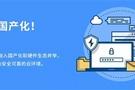 聚焦國產芯片,ZStack與海光公司完成兼容互認證!