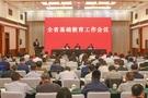 四川省基础教育工作会议召开