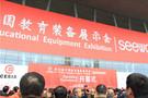 京师博仁点亮第75届中国教育装备展示会