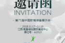 中教啟星邀您參加第75屆中國教育裝備展