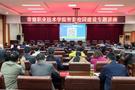 常德職業技術學院舉辦智慧校園建設專題講座