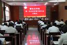 侨心向党 同心筑梦——攀枝花学院成立归国华侨联合会