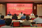 云南民族大學召開2020年暑假及秋季開學期間疫情防控工作會