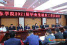 隴東學院召開2021屆畢業生就業工作啟動會
