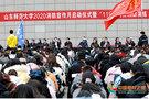 山东师范大学启动2020年消防宣传月活动