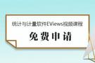 统计与计量软件EViews应用免费视频课程