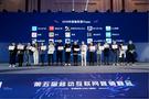 """2019年度金鳴獎公布:新東方在線旗下新東方托福Pro APP獲""""最具潛力APP""""獎"""