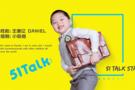 51Talk之星小低组冠军王源亿爸爸:英语教育一定要从小开始