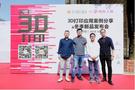 粤企发布3D技术新品 助力珠宝行业迈向工业4.0智能化时代