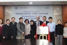 高端原位电离质谱合作实验室在北京大学挂牌