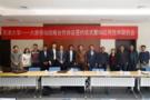 天津大学与大唐移动签署战略合作协议,启动国内高校首个5G应用示范...