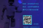 2018 WRC 世界机器人大会邀请函